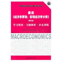 曼昆《经济学原理:宏观经济学分册(第5版)》学习精要・习题解析・补充训练