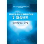 航空非金属材料性能测试技术(5)--复合材料