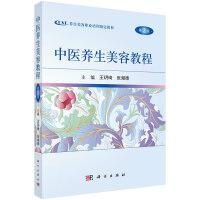 中医养生美容教程(第2版)