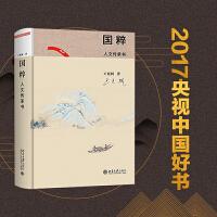 国粹:人文传承书 (本书荣获2017央视中国好书) 团购电话400-106-6666转6
