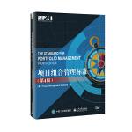 项目组合管理标准(第4版)