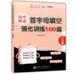 初中英语首字母填空强化训练100篇・八年级