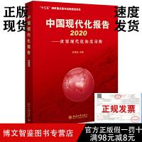 中国现代化报告2020:世界现代化的度量衡
