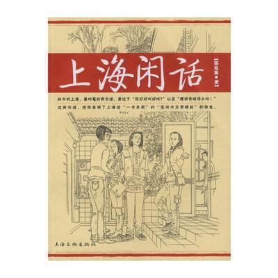 【二手书旧书95成新】上海闲话,邵宛澍,上海文化出版社【正版现货,下单即发】