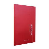 【二手书9成新】论共同自由,柯华庆,刘荣,上海三联书店