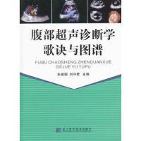 腹部超声诊断学歌诀与图谱 9787538171822 朱建国,刘守君