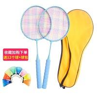 儿童羽毛球拍3-12岁幼儿园球拍宝宝户外运动玩具6-12岁小学生球拍