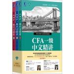 【包邮特价】CFA一级中文精讲(3册套装)|230603