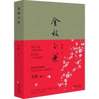 金枝玉叶 百花文艺出版社