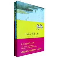 种子绘本:乡村童话系列丛书(全3册)(韩国著名画家申英植绝笔之作,经典童谣童话儿歌游戏)(70 80 90后们儿时一样的记忆,石头剪子布+崩爆米花+挖野菜 偷香瓜 抽陀螺)