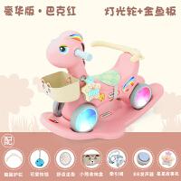 摇摇马儿童小木马两用多功能婴儿宝宝周岁礼物摇摇车骑马幼儿玩具