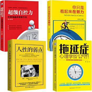 全4册正版包邮超级自控力打败拖延的有效方法人性的弱点卡耐基正版你只是开起来在努力拖延心理学原著完整版图书籍 畅销书排行榜