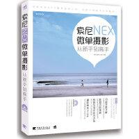 索尼NEX微单摄影从新手到高手(1CD)