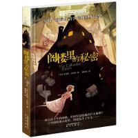长青藤国际大奖小说书系:阁楼里的秘密