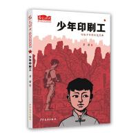 红色经典少年品读书系・少年印刷工