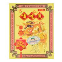 中国灸武汉国灸 哮喘灸哮喘黑膏药贴(2贴/盒) 哮喘理疗贴 1盒