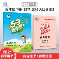曲一线2021春53随堂测小学数学五年级下册BSD北师大版五三随堂测5年级下册数学同步练习册