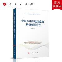 中国与中东欧国家的科技创新合作(国际发展合作研究丛书)人民出版社