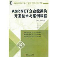 ASP.NET企业级架构开发技术与案例教程