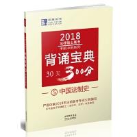 2018法律硕士联考背诵宝典:中国法制史