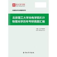 北京理工大学光电学院819物理光学历年考研真题汇编【手机APP版-赠送网页版】