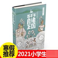 五千年良渚王国(大考古学家写给孩子的文化遗产普及读本)