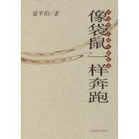 【二手旧书8成新】像袋鼠样奔跑 雷平阳 云南教育出版社 9787541526671