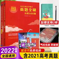 2021新高考数学真题全刷基础2000题+解题王高中数学解题方法与技巧 2本 朱昊鲲基础2000题高考数学提分高一二三全