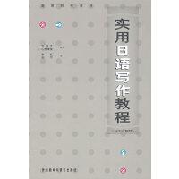 实用日语写作教程(日中对照版)