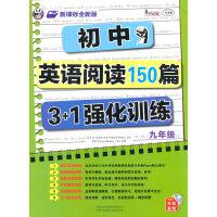 初中英语阅读150篇3+1强化训练(九年级)