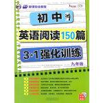 初中英�Z��x150篇3+1��化��(九年�)