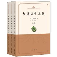 大广益会玉篇(中国古代语言学基本典籍丛书・全3册)