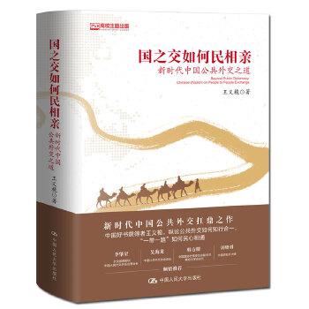 国之交如何民相亲(pdf+txt+epub+azw3+mobi电子书在线阅读下载)