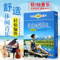 正版舒适休闲轻音乐高清DVD光盘精选歌曲古典纯音乐视频车载碟片