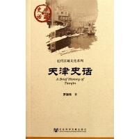天津史话/近代区域文化系列/中国史话