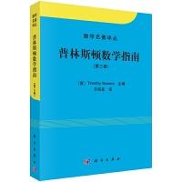 普林斯顿数学指南(第3卷)/数学名***译丛