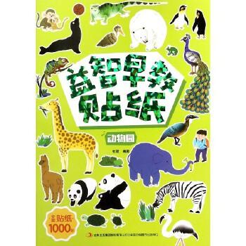 动物园/益智早教贴纸