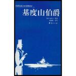 外国长篇小说名著精读:基度山伯爵