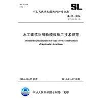 水工建筑物滑动模板施工技术规范 SL 32-2014 替代 SL 32-92 (中华人民共和国水利行业标准)