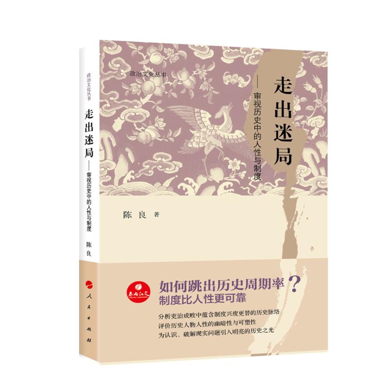 政治文化丛书·走出迷局——审视历史中的人性与制度