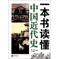 一本书读懂中国近代史