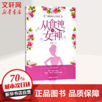 从食神到女神 中国妇女出版社