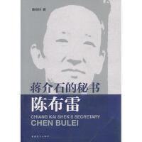 的秘书陈布雷(货号:A2) 9787500695820 中国青年出版社 陈冠任