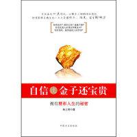 【旧书二手9成新】【正版图书】自信比金子还宝贵 韩三奇 中国方正出版社 9787802164772