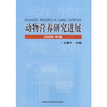 动物营养研究进展2008年版