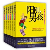 阳刚男孩系列(套装共6册)