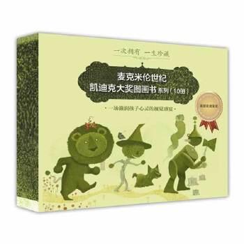 凯迪克大奖图画书系列(共10册)