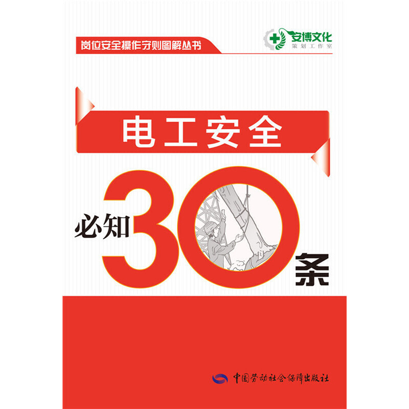 电工安全必知30条 (安全操作必知30条、实用规范、内容精练、图文并茂)