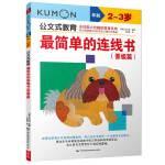 公文式教育:最简单的连线书(晋级篇)(2-3岁)