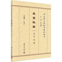 兰室秘藏 科学出版社